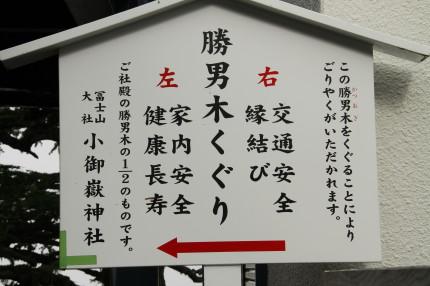 小御嶽神社(こみたけじんじゃ)