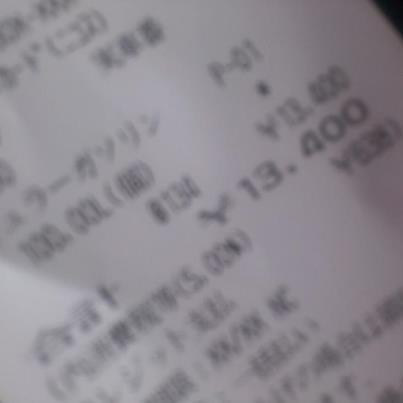 20121123ガソリン