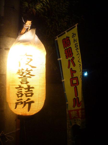 20121228夜警