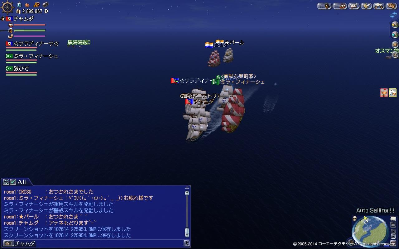 10月の大海戦