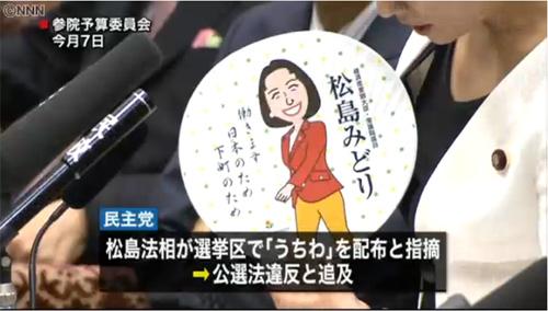 20141017うちわ公選法違反-1