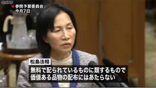 20141017うちわ公選法違反-2