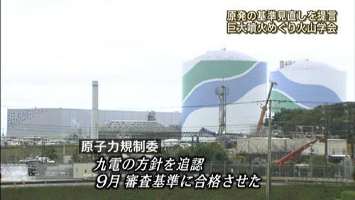 1103原子力規制委員会方針4