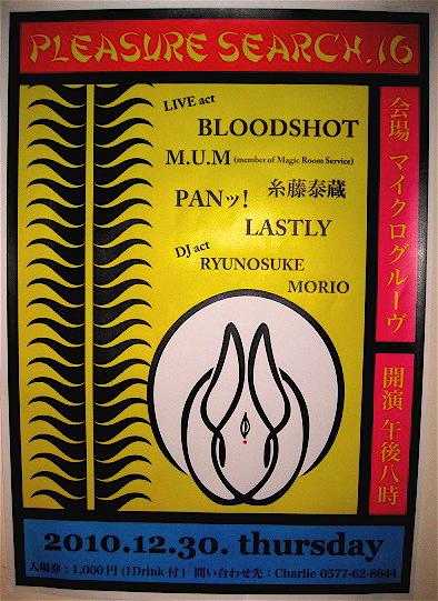 BLOODSHOT9.jpg