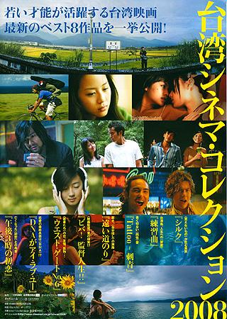 台湾シネマ2008