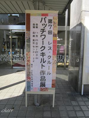 2011.11.25~27パッチワーク作品展 001(25)