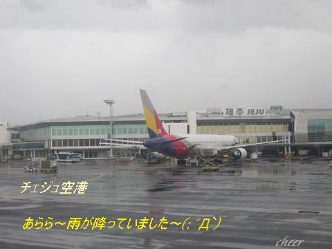 2012.08.24~26チェジュ旅行 016○