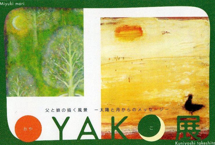 oyako展