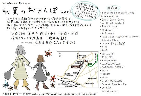 初夏のおさんぽマート230418