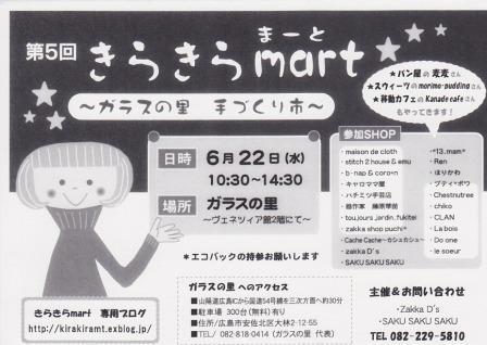 きらきらmart230622