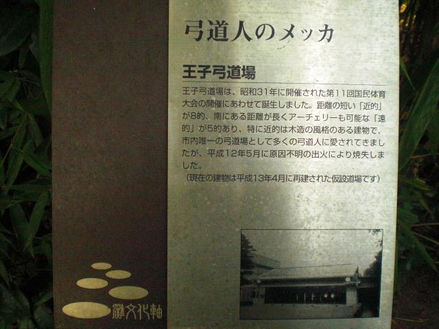 王子弓道場