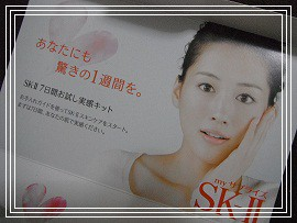 SK-Ⅱ。