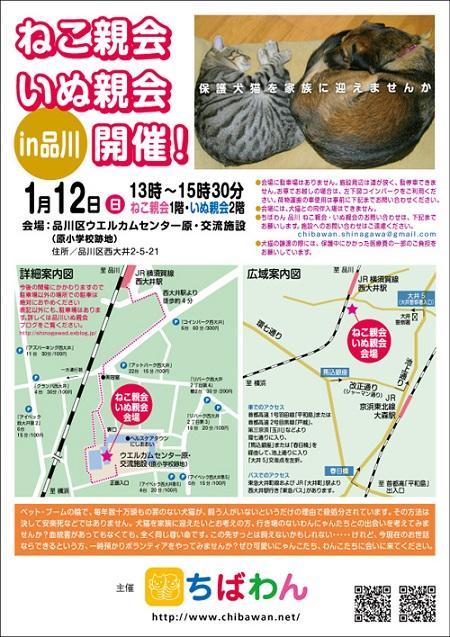 shinagawa41_poster.jpg