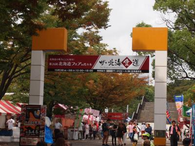 北海道フェア(2014)
