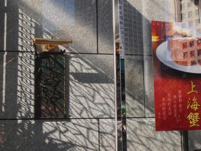 看板(倶楽湾)