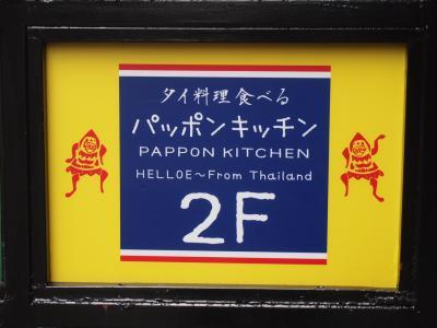看板(パッポンキッチン) (2)