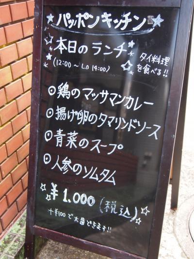 メニュー(パッポンキッチン) (2)