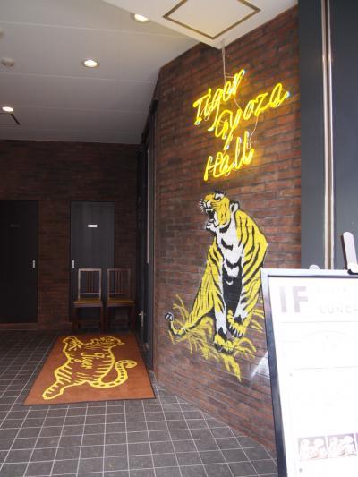 入り口(タイガー餃子会館)