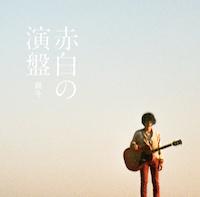 chikato_ジャケ