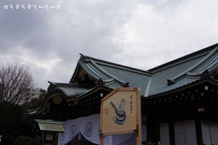 靖国神社初詣
