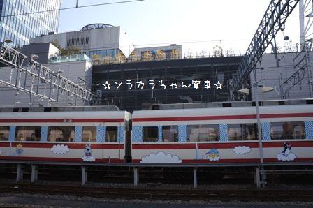 ソラカラちゃん電車