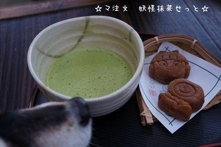 鬼太郎茶屋④
