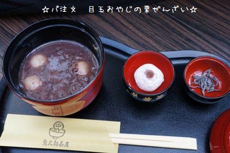 鬼太郎茶屋⑤