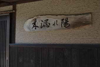 木漏れ陽看板