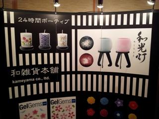 晴薫堂10
