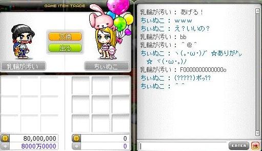 Maple110826_084704.jpg