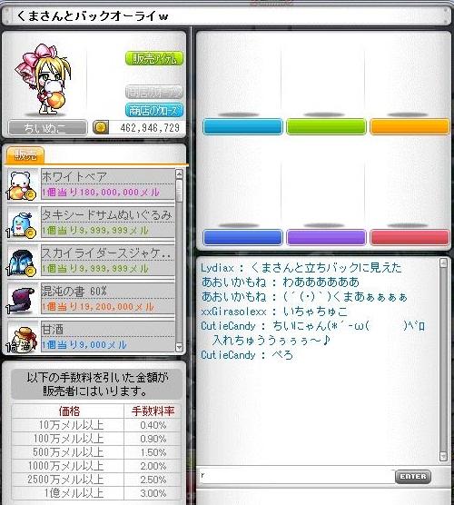 Maple120310_045725.jpg