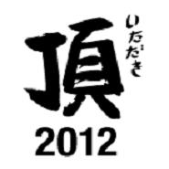 itadaki2012.png