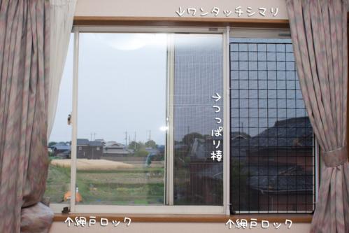 窓、こんな感じ