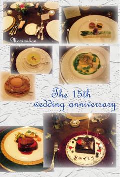 2012結婚記念日