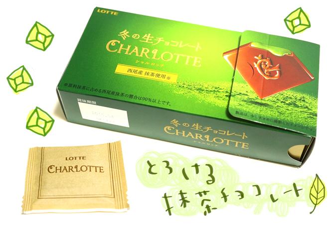 シャルロッテ 抹茶