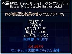 mabinogi_2010_04_04_007-crop.jpg