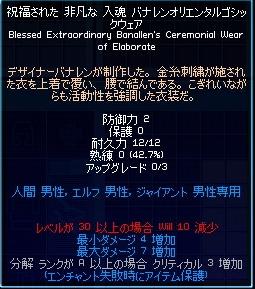 mabinogi_2010_04_15_003-crop.jpg