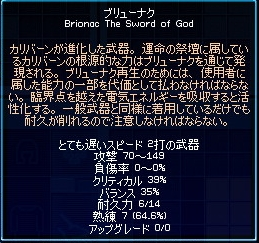 mabinogi_2010_05_02_031-crop.jpg