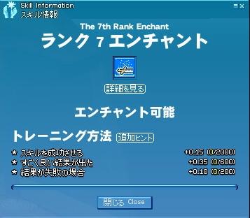 mabinogi_2010_08_31_002-crop.jpg