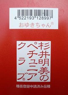 P1210349_おゆきちゃんラベル
