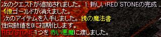 RedStone 12.07.18[03]