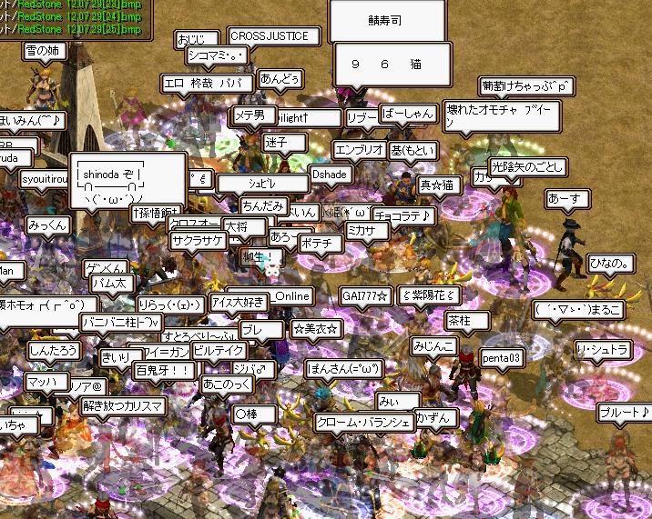 RedStone 12.07.29[26]