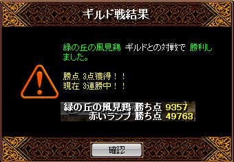 RedStone 12.09.30[08]