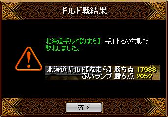 RedStone 12.10.08[05]