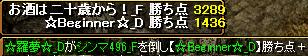 RedStone 12.12.23[03]