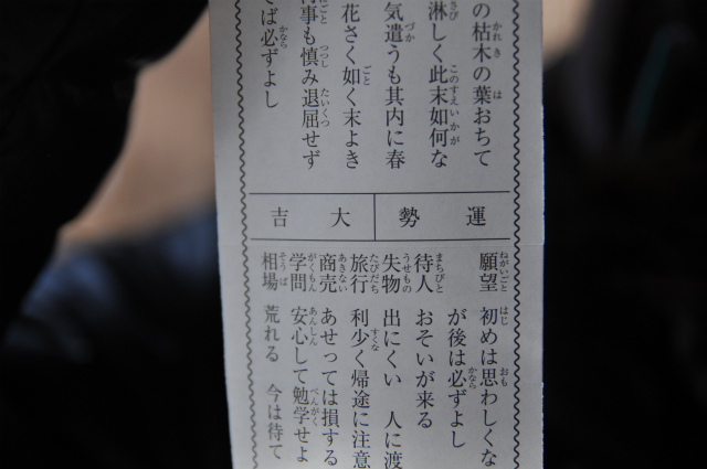 2014,1,14 遅めの初詣・ 108