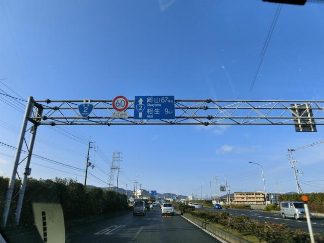 2014,1,26 瀬戸内海・牛窓の旅 009