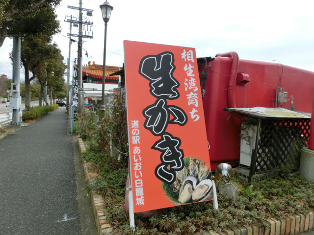 2014,1,26 瀬戸内海・牛窓の旅 022