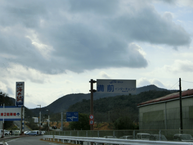 2014,1,26 瀬戸内海・牛窓の旅 042