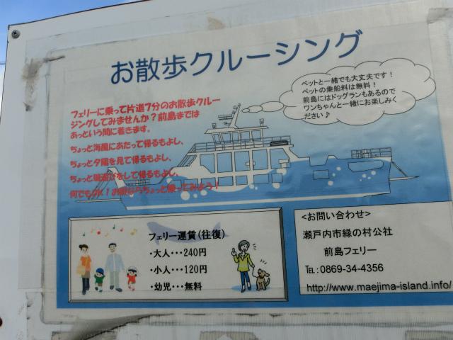 2014,1,26 瀬戸内海・牛窓の旅 058